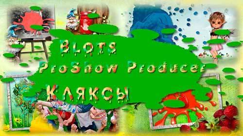 Проект для ProShow Producer - Кляксы