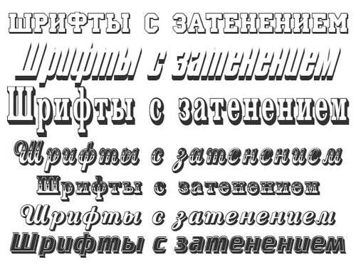 Набор объёмных шрифтов с затенением