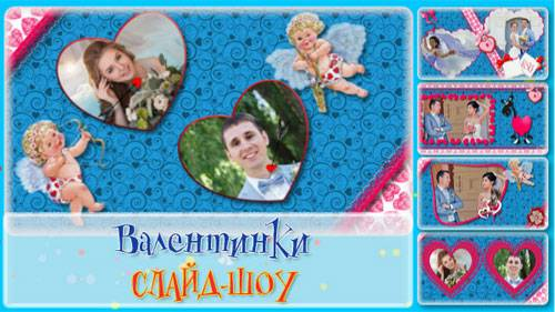 Проект для ProShow Producer - Валентинки