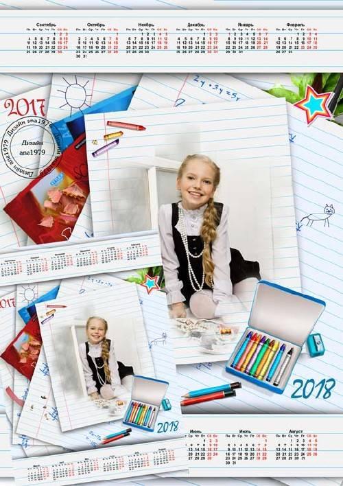 Календарь на 2017-2018 год – Буду я учиться