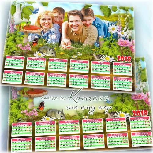 Календарь с рамкой для летних фото - Летний луг