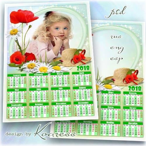 Романтический календарь-рамка для летних фото - До чего ж хорош денек