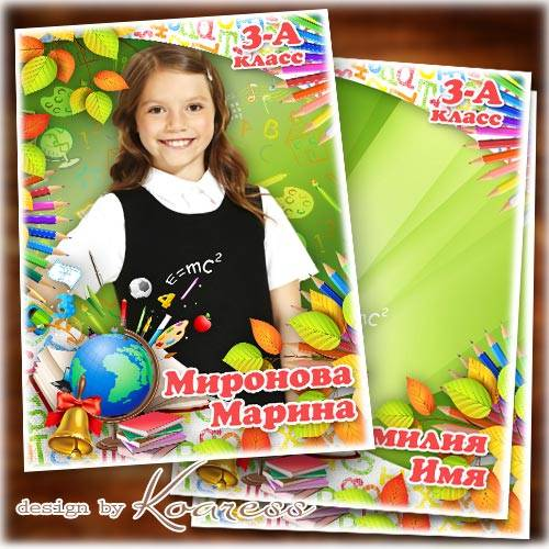Осенняя фоторамка для детских школьных портретов - 1 сентября