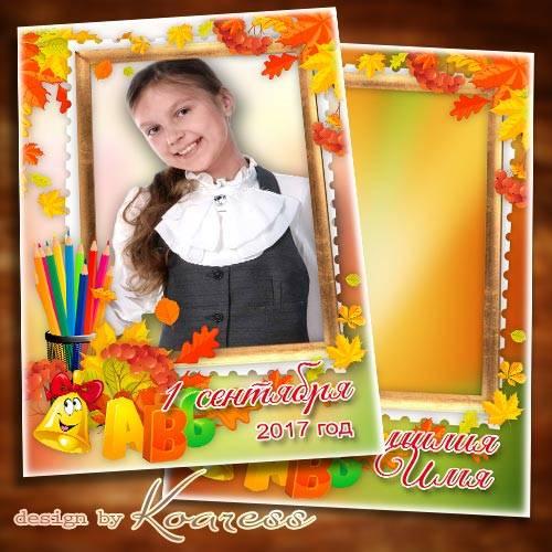 Осенняя рамка для портретов школьников - Снова на уроки нас зовет звонок