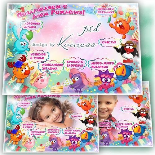 Детский плакат с рамкой для фотошопа - День Рождения со Смешариками