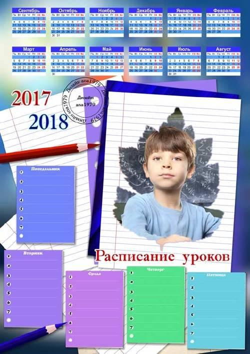 Расписание уроков и календарь-рамка – Любимые уроки