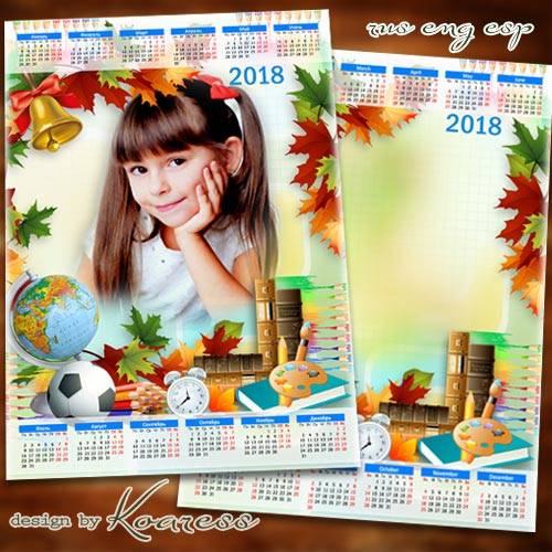 Школьный детский календарь с рамкой на 2018 год - Здравствуй, школа