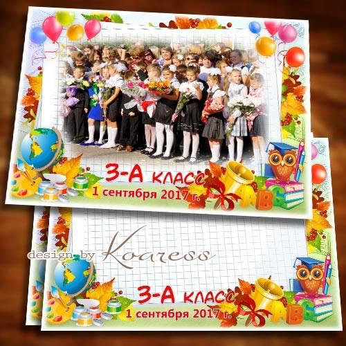 Школьная детская рамка для фото к 1 сентября - Снова в школе мы собрались