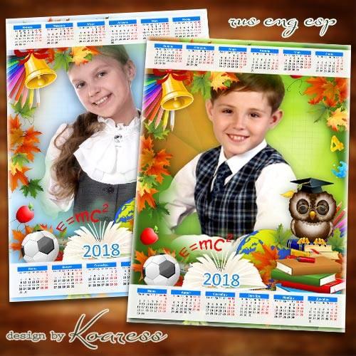 Школьный детский календарь с фоторамкой на 2018 год - Снова наступает школь ...