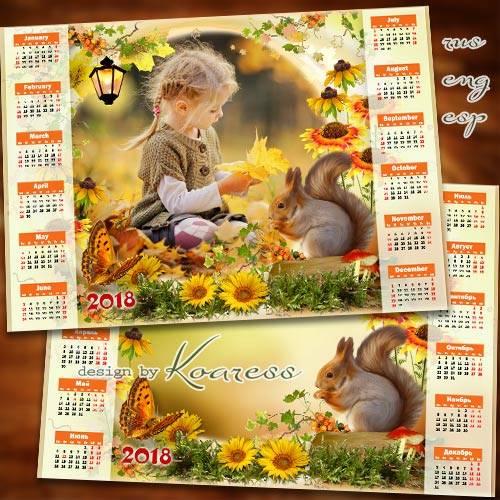 Детский осенний календарь на 2018 год с фоторамкой - Лесная полянка