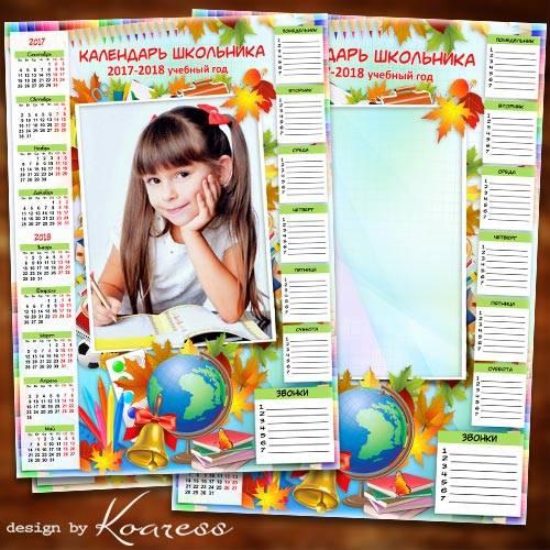 Календарь школьника на 2017-2018 год с расписанием уроков и расписанием зво ...
