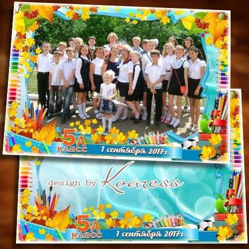 Школьная детская рамка для фотошопа к 1 сентября - Снова мы спешим за парты