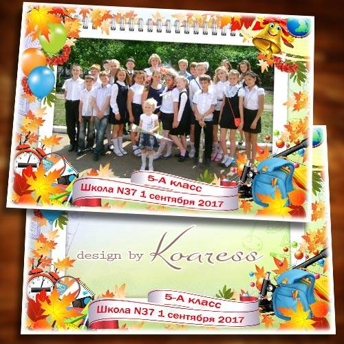 Школьная детская фоторамка к 1 сентября - Вот опять звенит звонок веселый