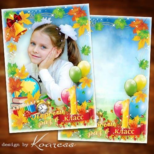 Школьная детская рамка для фотошопа к 1 сентября - Станет школа дом второй, ...