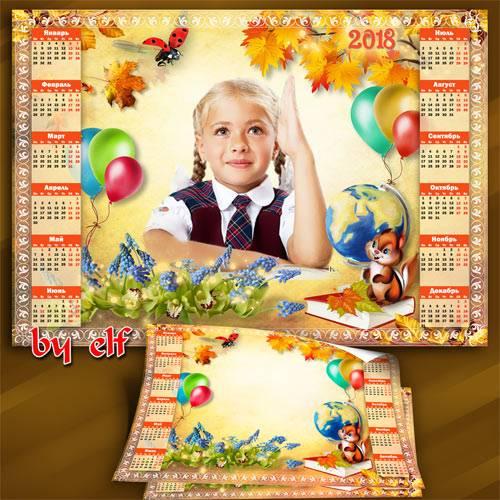Детский календарь на 2018 год для учеников начальной школы - Скоро в школу