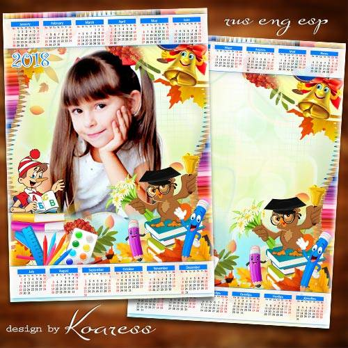 Школьный детский календарь с рамкой на 2018 год - Пусть легко решаются труд ...