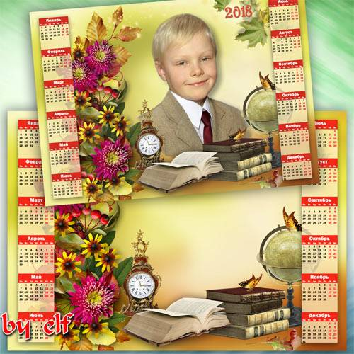 Календарь-рамка на 2018 год - Школьная пора