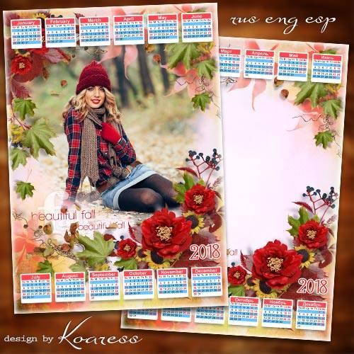 Календарь с рамкой для фото на 2018 год - Стелет осень на тропинки золотые  ...