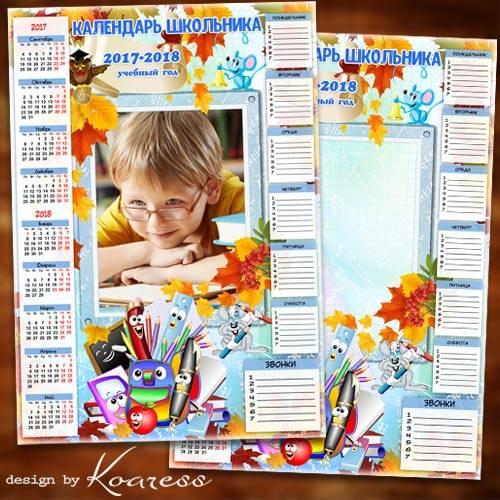 Школьный календарь на 2017-2018 год с расписанием уроков и звонков - Ждут н ...