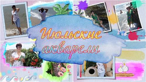 Проект для ProShow Producer - Июльские акварели