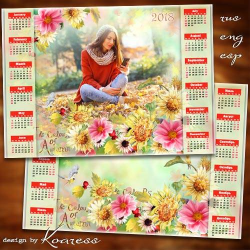Календарь с рамкой для фотошопа на 2018 год - Осень нежными красками залива ...