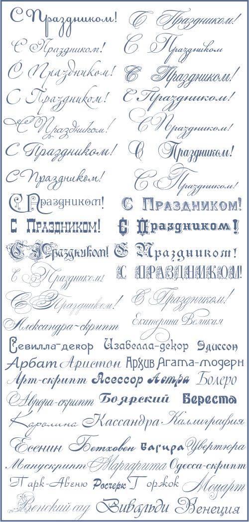 Коллекция рукописных и декоративных шрифтов