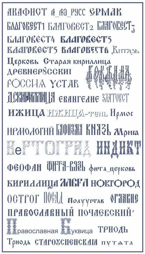 Дизайнерские церковно-славянские шрифты