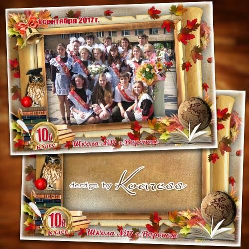Школьная рамка для фото старшеклассников - Наш школьный сентябрь