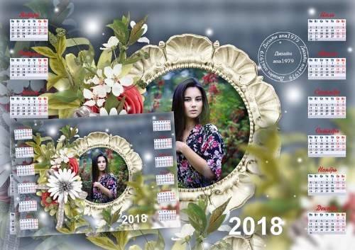 Календарь для фотошопа – Как ты прекрасна
