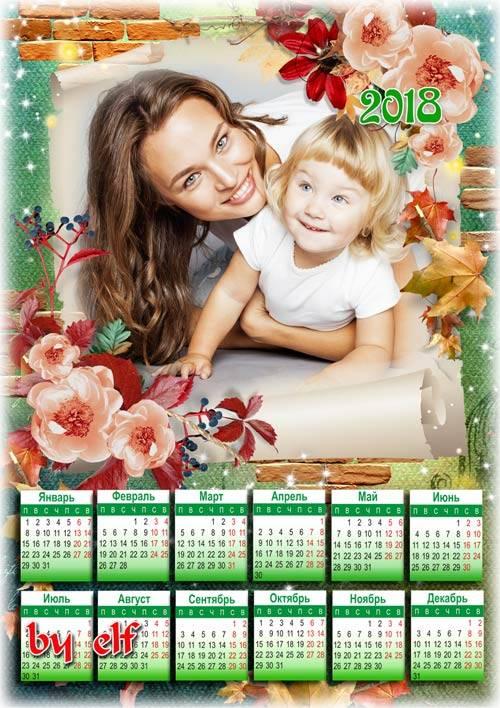 Календарь с фоторамкой на 2018 год - Осенние листья по ветру кружат