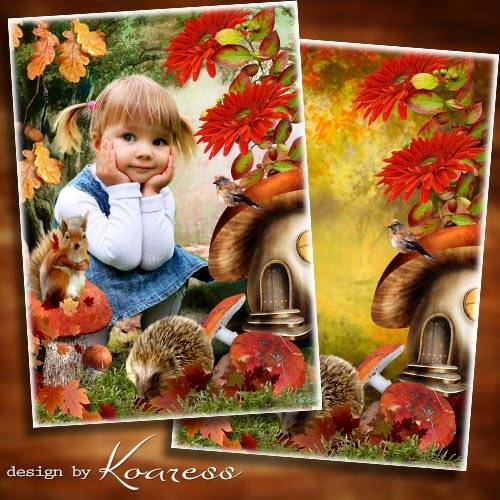 Осенняя рамка-коллаж для детских портретов - На осенней сказочной полянке