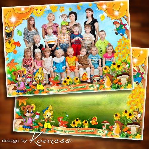Осенняя фоторамка для детей - Садик наш нас с радостью встречает