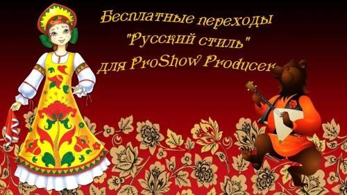 Переходы для ProShow Producer - Русский стиль