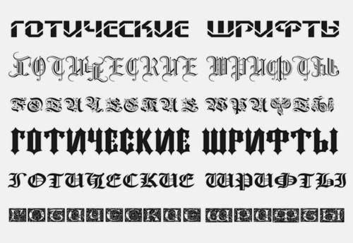 Готические шрифты с поддержкой кириллицы