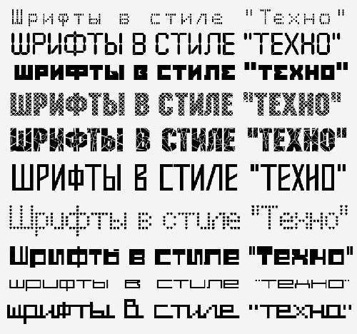Кириллические шрифты в стиле Техно