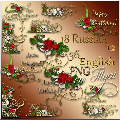 Цветы и добрые слова – всё в этот праздник для тебя - Клипарт для поздравле ...