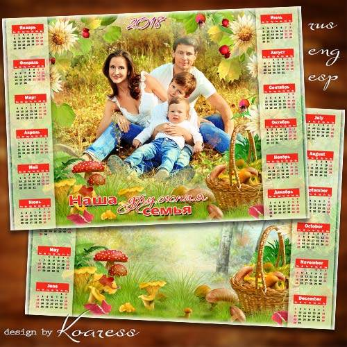 Календарь с рамкой для фото на 2018 год - В лес за грибами