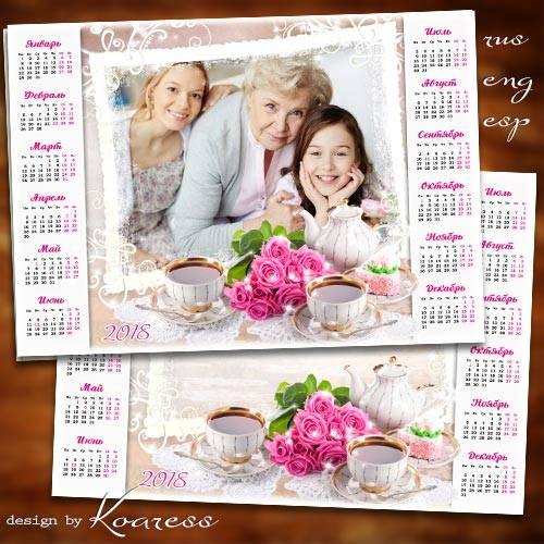 Календарь-фоторамка на 2018 год - За чашкой чая с близкими людьми