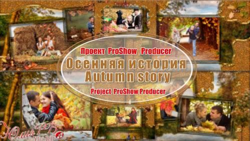 Проект для ProShow Producer - Осенняя история