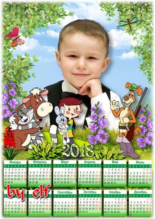 Календарь на 2018 год для детских фото с героями мультфильма  Простоквашино