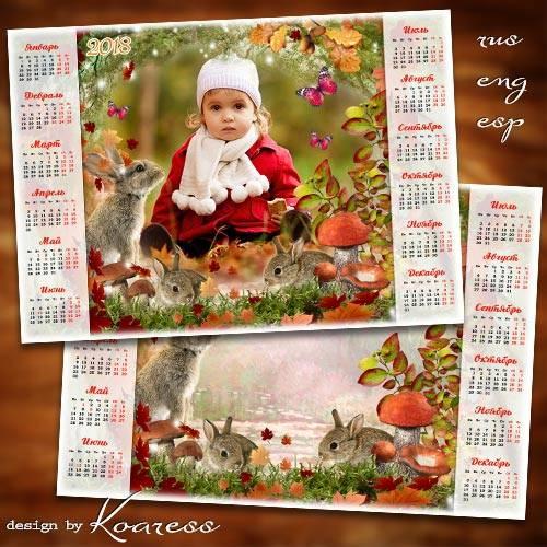 Календарь с рамкой для фотошопа на 2018 год - Осенняя прогулка