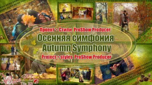 Проект и стили для ProShow Producer - Осенняя симфония
