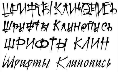 Клинописные стилизованные шрифты