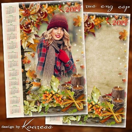 Календарь с фоторамкой на 2018 год - Сказочная осень, нежный шепот листьев