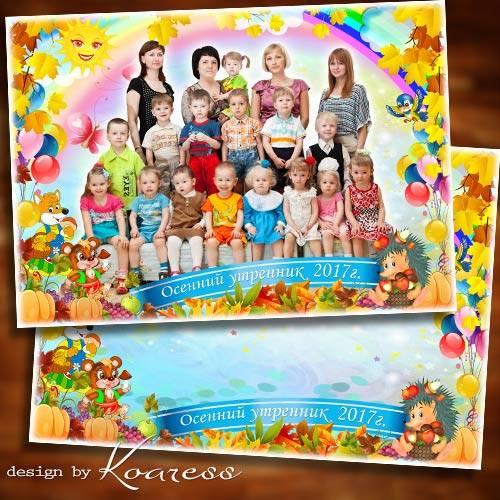 Осенняя рамка для детей в детском саду - Праздник урожая, утреннник осенний
