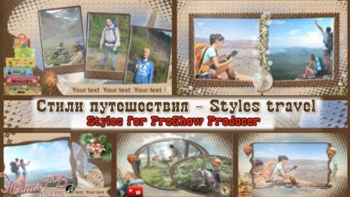 Стили для ProShow Producer - Путешествия