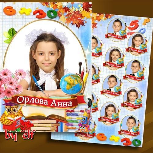 Школьная детская виньетка и фоторамка для фотошопа - Школьное время прекрас ...