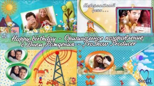 Проект для ProShow Producer - С Днем рождения