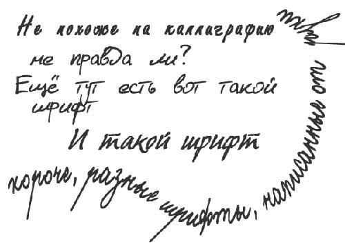 Набор шрифтов написанных от руки