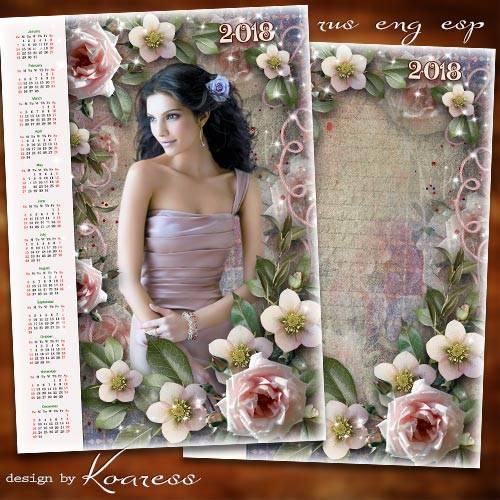 Календарь с рамкой для фотошопа на 2018 год - Очарование